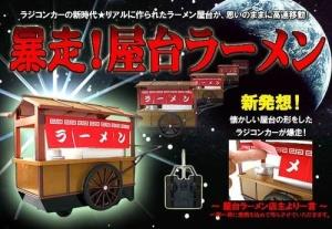rc_ramen_cart